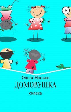 Ольга Манько - Домовушка
