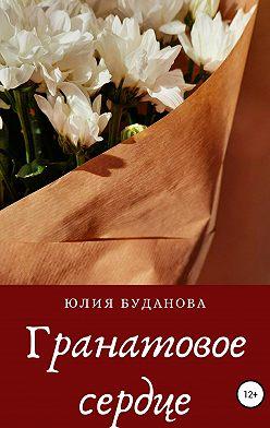 Юлия Буданова - Гранатовое сердце