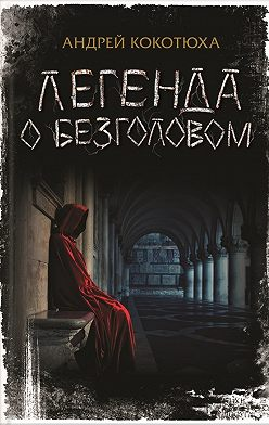 Андрей Кокотюха - Легенда о Безголовом