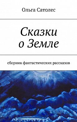 Ольга Сатолес - Сказки оЗемле
