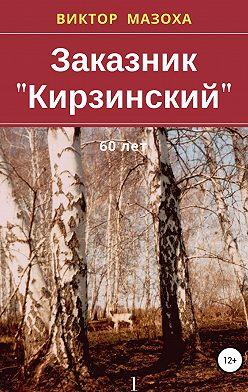 Виктор Мазоха - Заказник «Кирзинский»
