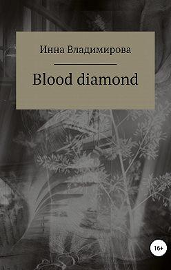 Инна Владимирова - Blood diamond