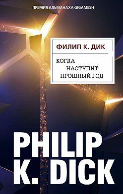 Филип Дик - Когда наступит прошлый год