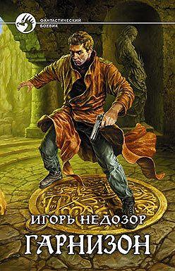 Игорь Недозор - Гарнизон
