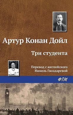 Артур Конан Дойл - Три студента