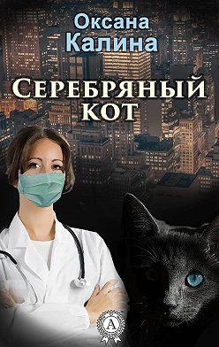 Оксана Калина - Серебряный кот