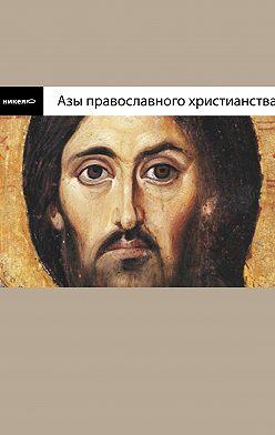 Владимир Лучанинов - Азы православного христианства