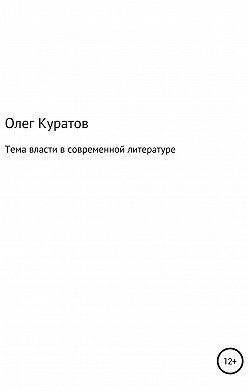 Олег Куратов - Тема власти в современной литературе