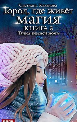 Светлана Казакова - Тайна зимней ночи