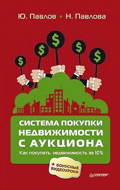 Н. Павлова - Система покупки недвижимости с аукциона