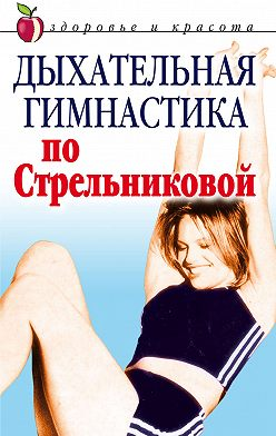 Неустановленный автор - Дыхательная гимнастика по Стрельниковой