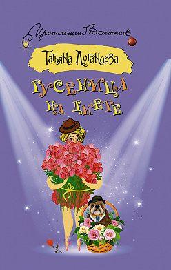 Татьяна Луганцева - Гусеница на диете