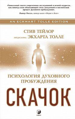 Стив Тейлор - Скачок. Психология духовного пробуждения