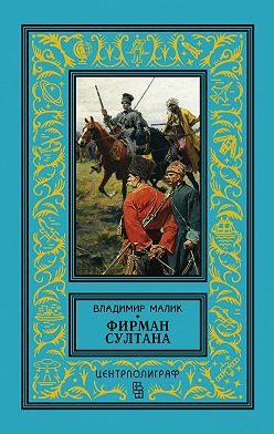 Владимир Малик - Фирман султана