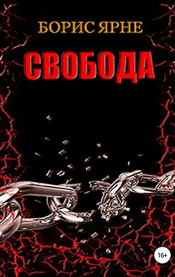Борис Ярне - Свобода