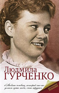 Неустановленный автор - Людмила Гурченко