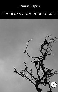 Лавина Кёрки - Первые мгновения тьмы