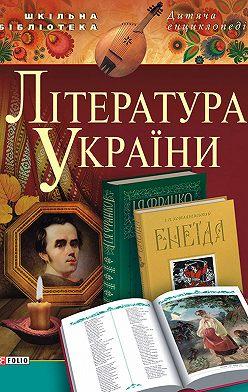 Коллектив авторов - Література України. Для дітей середнього шкільного віку