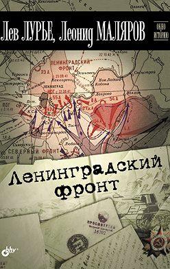 Лев Лурье - Ленинградский фронт