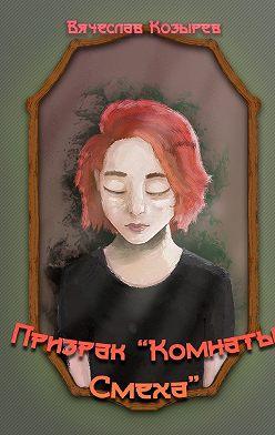 Вячеслав Козырев - Призрак «Комнаты смеха»