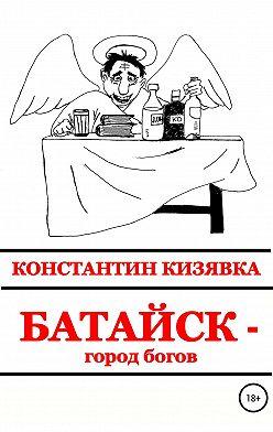 Константин Кизявка - Батайск – город богов