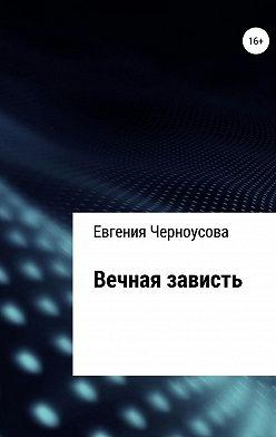 Евгения Черноусова - Вечная зависть