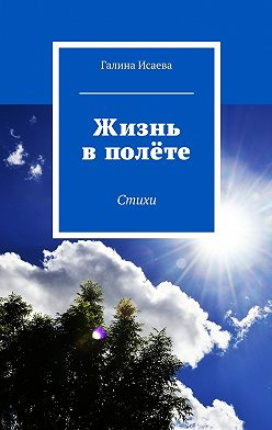 Галина Исаева - Жизнь вполёте. Стихи