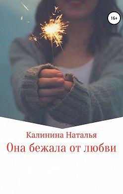 Наталья Калинина - Она бежала от любви…
