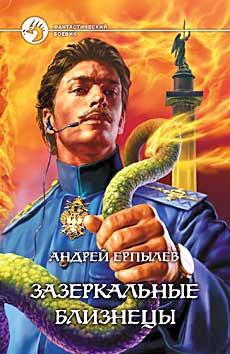 Андрей Ерпылев - Зазеркальные близнецы