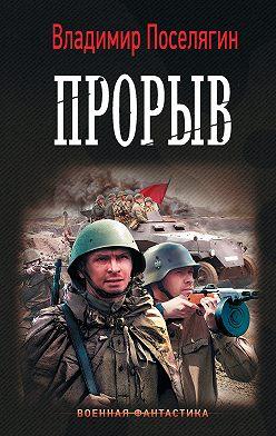 Владимир Поселягин - Прорыв