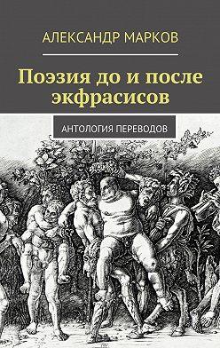 Александр Марков - Поэзия доипосле экфрасисов