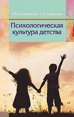 Яков Коломинский - Психологическая культура детства