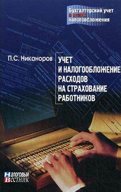 П. Никаноров - Учет и налогообложение расходов на страхование работников