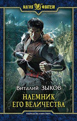 Виталий Зыков - Наемник Его Величества