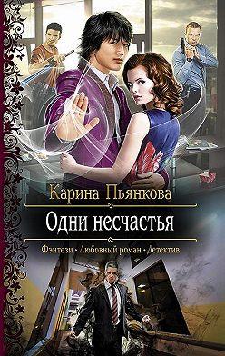 Карина Пьянкова - Одни несчастья