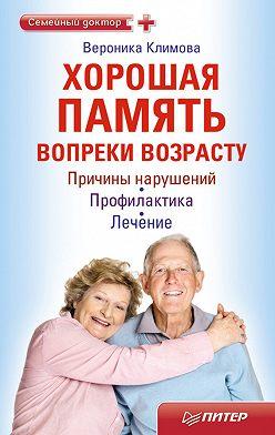Вероника Климова - Хорошая память вопреки возрасту