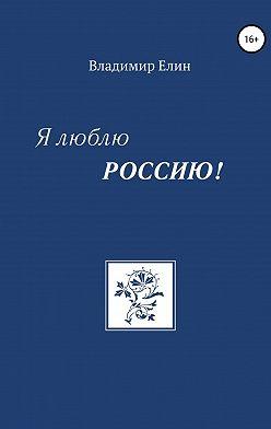 Владимир Елин - Я люблю Россию!