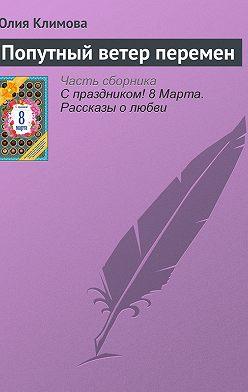 Юлия Климова - Попутный ветер перемен