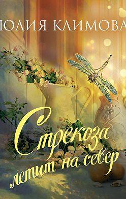 Юлия Климова - Стрекоза летит на север. Часть 1