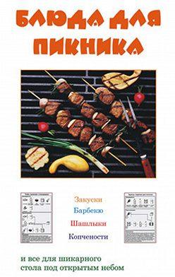 Людмила Ивлева - Блюда для пикника