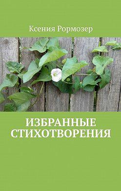 Ксения Рормозер - Избранные стихотворения