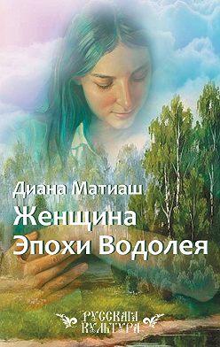 Диана Матиаш - Женщина Эпохи Водолея