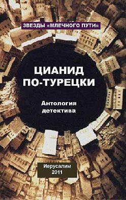 Александр Рыбалка - Цианид по-турецки (сборник)