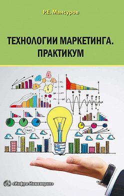 Руслан Мансуров - Технологии маркетинга. Практикум