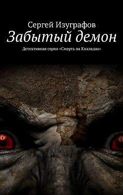 Сергей Изуграфов - Забытый демон