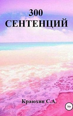 Сергей Краюхин - 300 сентенций
