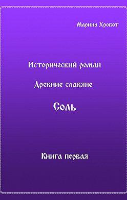 Марина Хробот - Древние Славяне. Соль. Книга первая. Крещение
