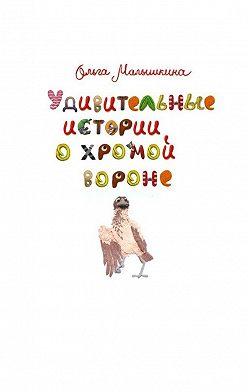 Ольга Малышкина - Удивительные истории охромой вороне. История первая. О море, крем-брюле и странном коте