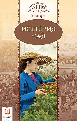 У Шаохуэй - История чая