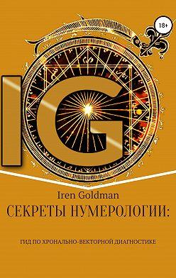 Ирландский Голдман - Секреты нумерологии: гид по хронально-векторной диагностике